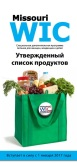 WIC Food List Rus
